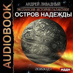 Андрей Ливадный - Остров Надежды