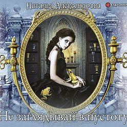 Наталья Александрова - Не заглядывай в пустоту
