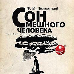 Федор Достоевский - Сон смешного человека
