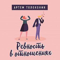 Артем Толоконин - Ревность в отношениях