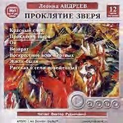 Леонид Андреев - Проклятие зверя