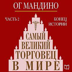 Ог Мандино - Самый великий торговец в мире. Книга 2. Конец истории