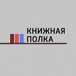 """Маргарита Митрофанова - """"Альпина Паблишер"""": что почитать на майские праздники"""