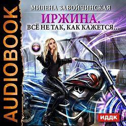 Милена Завойчинская - Иржина. Всё не так, как кажется