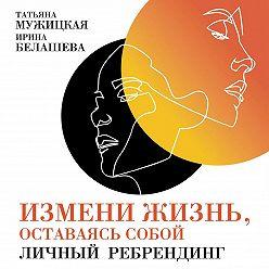 Татьяна Мужицкая - Измени жизнь, оставаясь собой