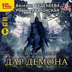 Валерия Веденеева - Дар демона