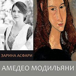 Зарина Асфари - Амедео Модильяни