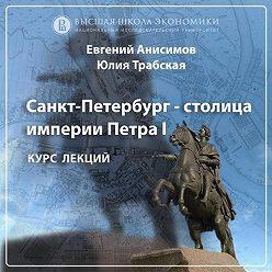 Евгений Анисимов - Елизаветинский Санкт-Петербург. Эпизод 3
