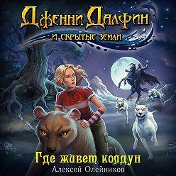Алексей Олейников - Где живет колдун