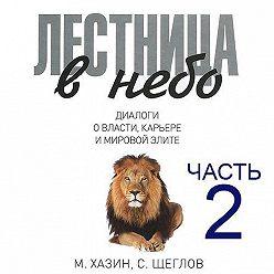 Сергей Щеглов - Лестница в небо. Диалоги о власти, карьере и мировой элите. Часть 2