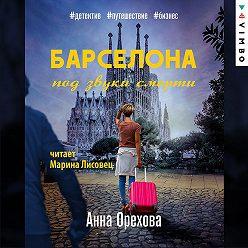 Анна Орехова - Барселона под звуки смерти