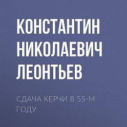 Константин Леонтьев - Сдача Керчи в 55-м году