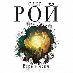 Олег Рой - Верь в меня