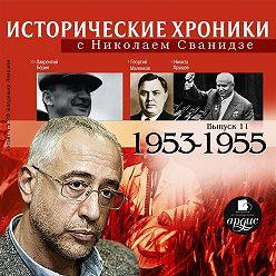 Николай Сванидзе - Исторические хроники с Николаем Сванидзе. Выпуск 11. 1953-1955