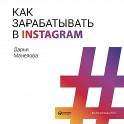Дарья Манелова - Как зарабатывать в Instagram
