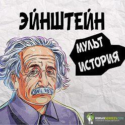 Роман Сергеев - Эйнштейн. Его жизнь и его Вселенная. Уолтер Айзексон. Обзор