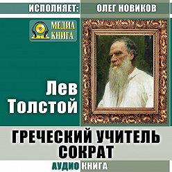Лев Толстой - Греческий учитель Сократ