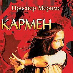 Проспер Мериме - Кармен. Этрусская ваза