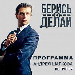 Андрей Шарков - Евгений Чичваркин вгостях у«Берись иделай»