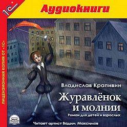 Владислав Крапивин - Журавленок и молнии