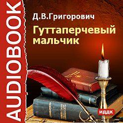 Дмитрий Григорович - Гуттаперчевый мальчик