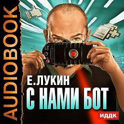 Евгений Лукин - С нами бот