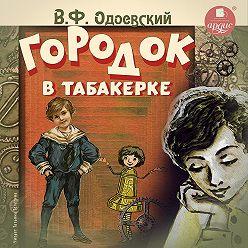 Владимир Одоевский - Городок в табакерке. 14 сказок