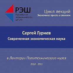 Сергей Гуриев - Лекция №14 «Современная экономическая наука. Часть 1»