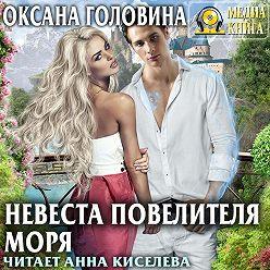 Оксана Головина - Невеста повелителя моря