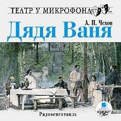 Антон Чехов - Дядя Ваня (спектакль)