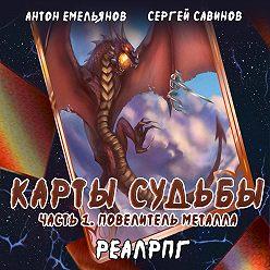 Сергей Савинов - Карты судьбы. Повелитель металла