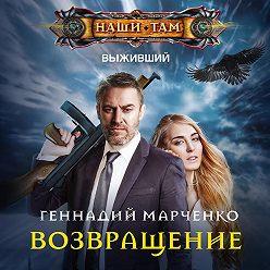 Геннадий Марченко - Возвращение
