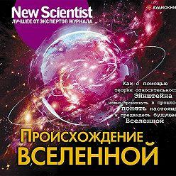 Коллектив авторов - Происхождение Вселенной