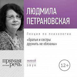 Людмила Петрановская - Лекция «Братья и сестры дружить не обязаны»