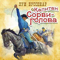 Луи Буссенар - Капитан Сорви-голова