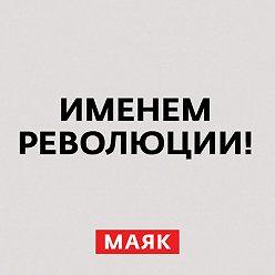 Неустановленный автор - Александр II. Предпосылки революции. Крепостное право