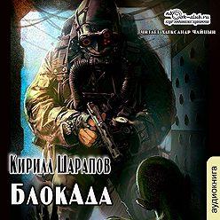 Кирилл Шарапов - БлокАда