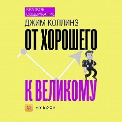Светлана Хатемкина - Краткое содержание «От хорошего к великому»