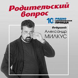 """Радио «Комсомольская правда» - """"Я календарь переверну"""": почему переносят День знаний?"""