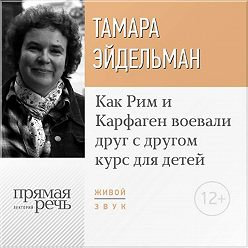 Тамара Эйдельман - Лекция «Как Рим и Карфаген воевали друг с другом»