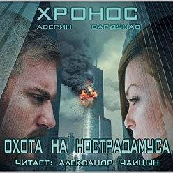 Игорь Вардунас - Охота на Нострадамуса