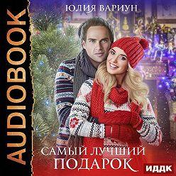 Юлия Вариун - Самый лучший подарок