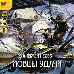 Алексей Пехов - Ловцы удачи