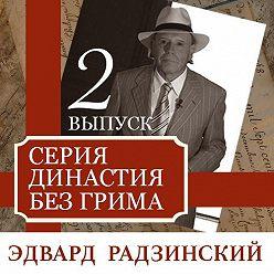 Эдвард Радзинский - Династия без грима. Романовы (выпуск 2)