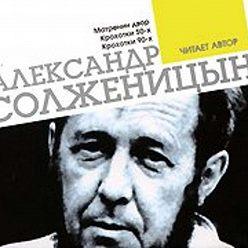 Александр Солженицын - Матренин двор. Крохотки. Читает автор