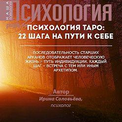 Ирина Соловьева - Психология таро: 22 шага на пути к себе