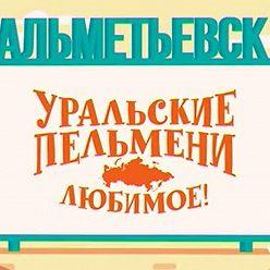 Творческий коллектив Уральские Пельмени - Уральские пельмени. Любимое. Альметьевск