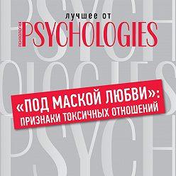 Коллектив авторов - «Под маской любви»: признаки токсичных отношений