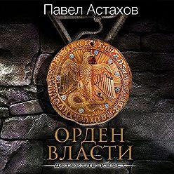 Павел Астахов - Орден Власти