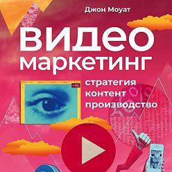 Джон Моуат - Видеомаркетинг